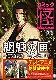 コミック怪 2008年 冬号 Vol.05 (単行本コミックス)