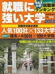 就職に強い大学 2013 (YOMIURI SPECIAL 67)