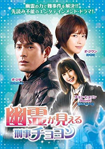 【DVD 買取】幽霊が見える刑事チョヨンDVD-BOX 1