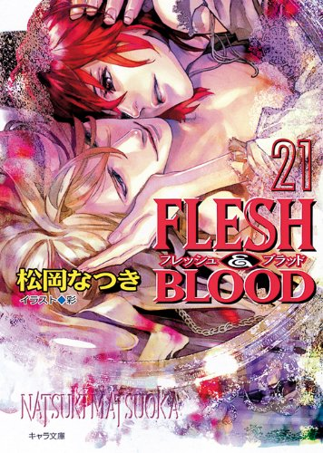 【Amazon co.jp限定 書きおろしショートストーリー付き】FLESH&BLOOD21 (キャラ文庫)