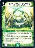 デュエルマスターズ DM12-014-R 《レベリオン・クワキリ》