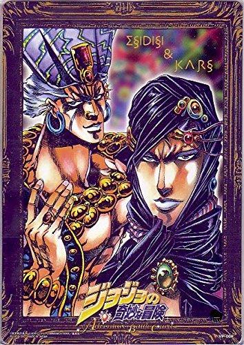ジョジョの奇妙な冒険ABC 《ビジュアルプレイシート》 「VP-008 エシディシ&カーズ」&カード4枚セット (サンタナ/ワムウ/エシディシ/カーズ)