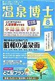 温泉博士 2007年 08月号 [雑誌]