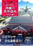 鳥が見た沖縄の世界遺産 DVD編 (ドローンによる空撮シリーズ)