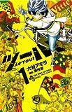 ツール! 1 (少年サンデーコミックス)