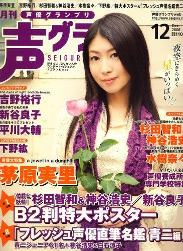声優グランプリ 2008年 12月号 [雑誌]