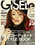 GISELe (ジゼル) 2014年 12月号 [雑誌]