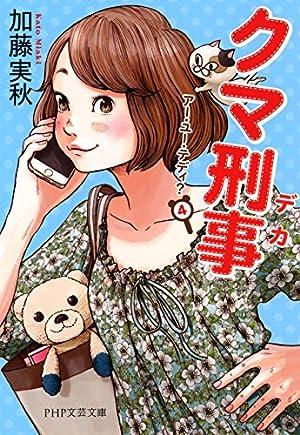 クマ刑事 アー・ユー・テディ? 4 (PHP文芸文庫)