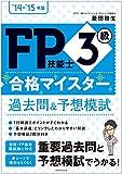 '14–'15年版 FP技能士3級 合格マイスター 過去問&予想模試