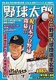 野球太郎NO.004 2013プロ野球選手名鑑&開幕大特集号 (廣済堂ベストムック 224)
