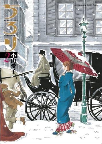 ちろり 2 (ゲッサン少年サンデーコミックス)
