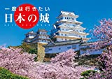 Japanese Castle. Ichido Ha skitai Nihon No Jo 2017 [Japan Calendar] 17CL-0411