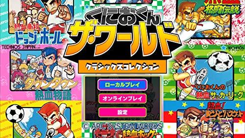 くにおくん ザ・ワールド クラシックスコレクション が遊べるDLコード  ゲーム画面スクリーンショット2