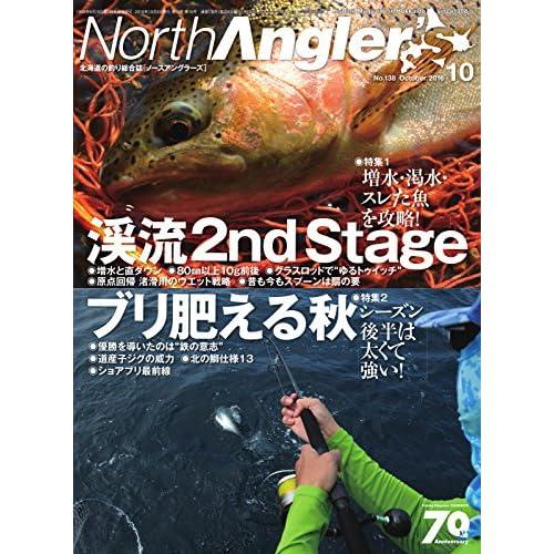 North Angler's 2016年10月号 (2016-09-08) [雑誌]