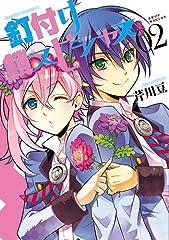 釘付け鎖スピシャス 2巻 (ZERO-SUMコミックス)