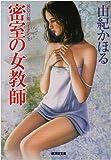 密室の女教師 (広済堂文庫)
