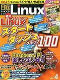 日経Linux(リナックス) 2015年 4月号