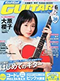 Go ! Go ! GUITAR (ギター) 2015年 06月号