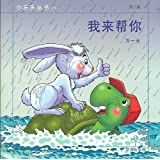 Let Me Help You (Storybook in simplified Chinese characters and Pinyin)