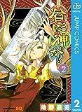 貧乏神が! 2 (ジャンプコミックスDIGITAL)