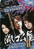 �ä����ರ2 [DVD]