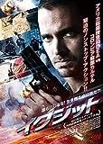 イグジット [DVD]