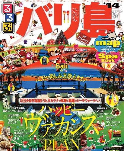るるぶバリ島'14 (るるぶ情報版海外)