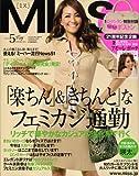 MISS (ミス) 2009年 05月号 [雑誌]