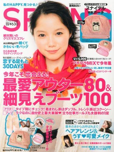spring (スプリング) 2012年 12月号 [雑誌]