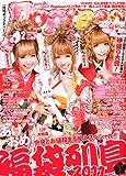 Popteen (ポップティーン) 2011年 02月号 [雑誌]