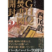 GHQ焚書図書開封5 ハワイ、満州、支那の排日