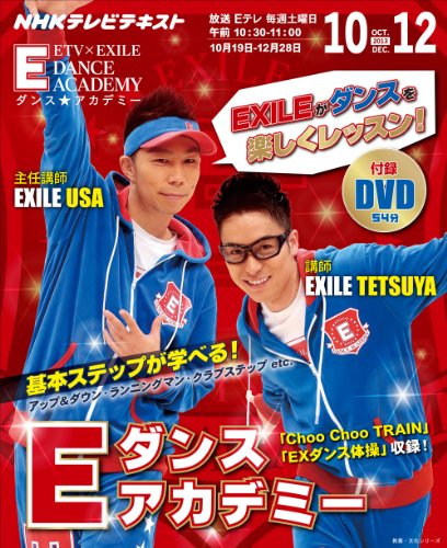 NHKテレビ Eダンスアカデミー  2013年10月-12月 ( )