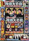 ガチンコ店長バトル チームスロガイ攻略大合宿 ~正面突破の東海大決戦~ (<DVD>)