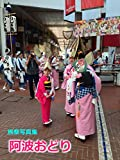 Ryosai : Photos Awaodori dance festival (Japanese Edition)