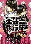 新装版 私立荒磯高等学校生徒会執行部 上巻 (ZERO-SUMコミックス)