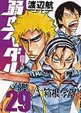 弱虫ペダル29オリジナルアニメDVD付限定版 (少年チャンピオン・コミックス)