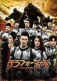 テラフォーマーズ(初回仕様) [DVD]