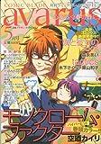 COMIC BLADE avarus (コミックブレイド アヴァルス) 2009年 05月号 [雑誌]