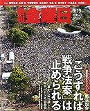 週刊金曜日 2015年 6/19 号 [雑誌]