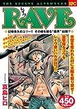 "RAVE 記憶喪失のエリー!! その鍵を握る""雷男""出現!? (講談社プラチナコミックス)"