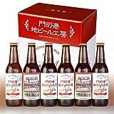 門司港 地ビール もじこう 地麦酒 クラフトビール 330ml 3種類 合計6本セット 化粧箱入り