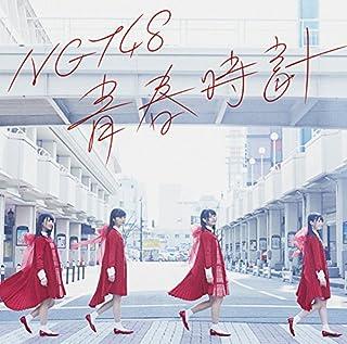 青春時計(NGT48)