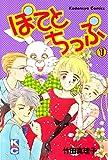 ぽてとちっぷ / 竹田 真理子 のシリーズ情報を見る