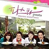 パスタ 韓国ドラマOST (MBC)(韓国盤)