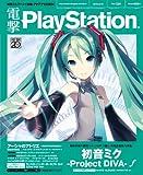 電撃PlayStation (プレイステーション) 2012年 8/30号 [雑誌]