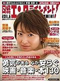 日経エンタテインメント ! 2011年 06月号 [雑誌]
