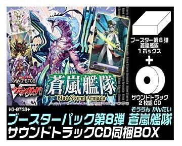 カードファイト!! ヴァンガード VG-BT08+ ブースターパック 第8弾 蒼嵐艦隊 サウンドトラックCD同梱 BOX