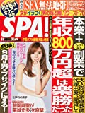 SPA!(スパ!) 2015年 9/8 号 [雑誌]