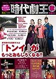 韓国ドラマ 時代劇王2011秋の号
