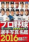 プロ野球選手写真名鑑 2016 (NIKKAN SPORTS GRAPH)